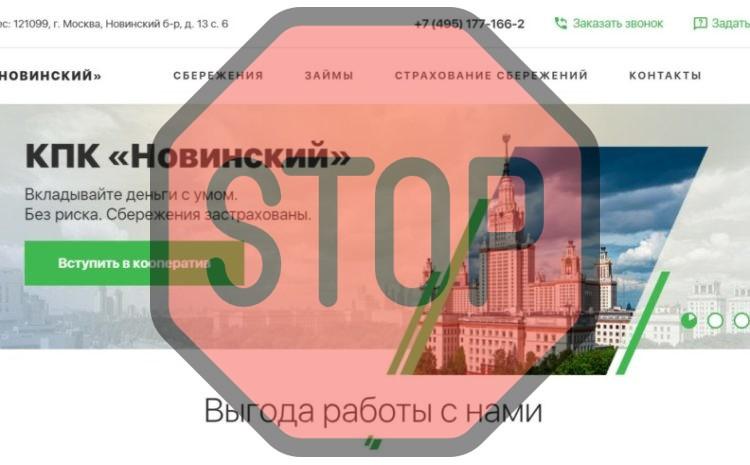 КПК «Новинский», kpknovinskiy.ru
