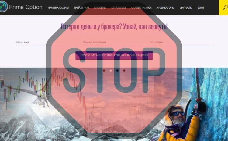 PRIME OPTION, primeoption.ru
