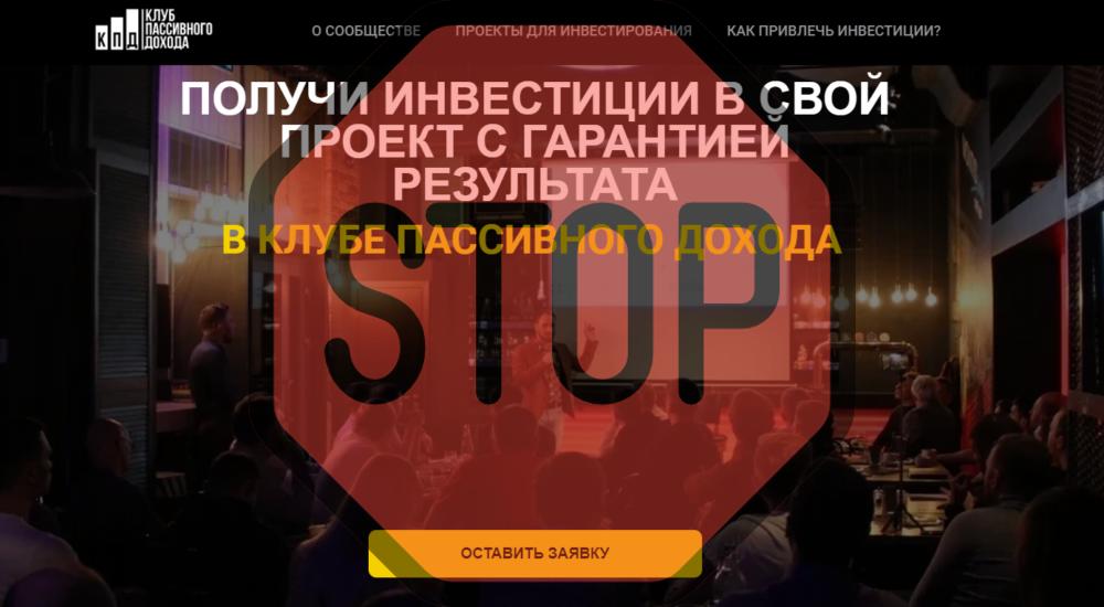 Клуб пассивного дохода, kpd-invest.ru