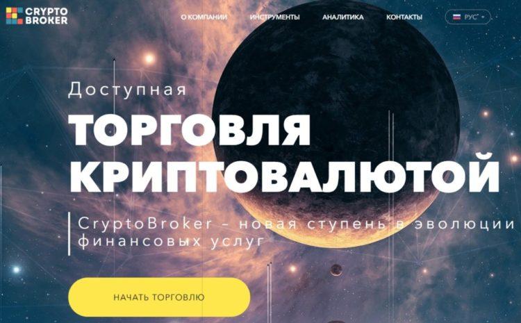 CryptoBroker, crypto-bro.com