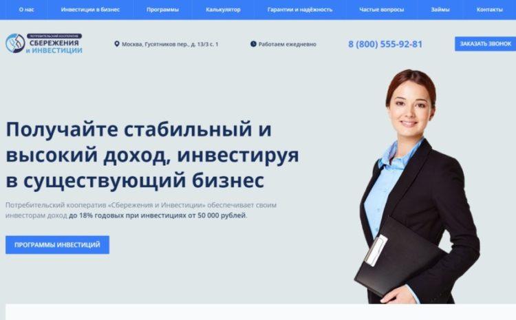 ПК Сбережения и Инвестиции, pksberinvest.ru