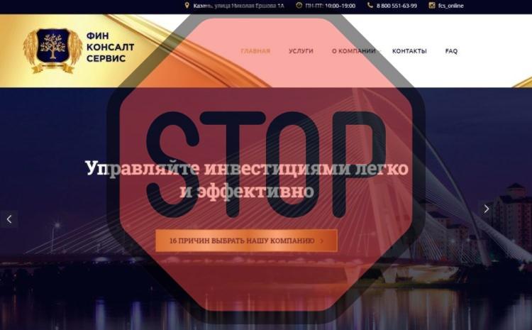 ФинКонсалтСервис, fcs-online.ru