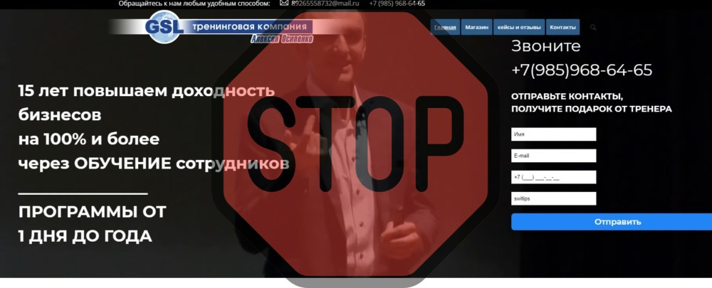 Бизнес-тренер Алексей Осипенко, gsl.su