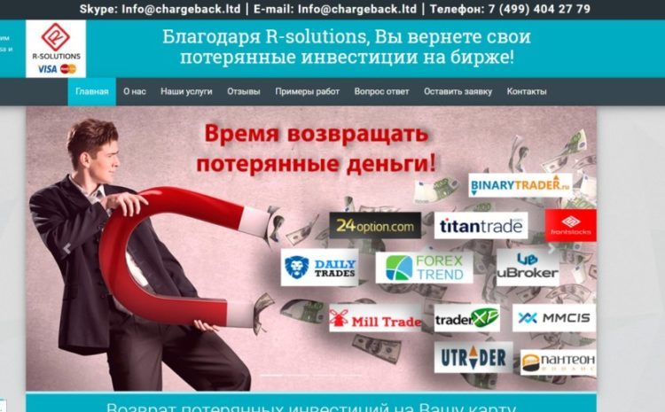 R-solutions, chargeback.ltd