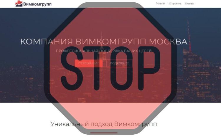 Вимкомгрупп, vimkomgroup.ru