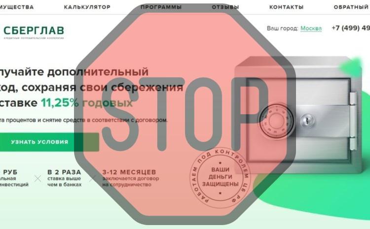 КПК Сберглав, sberglav.ru