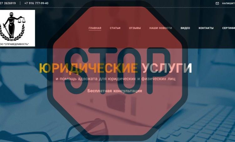 СРОО Справедливость, spravedlivostt.ru