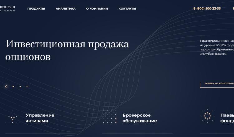 Велес Капитал, veles-capital.ru