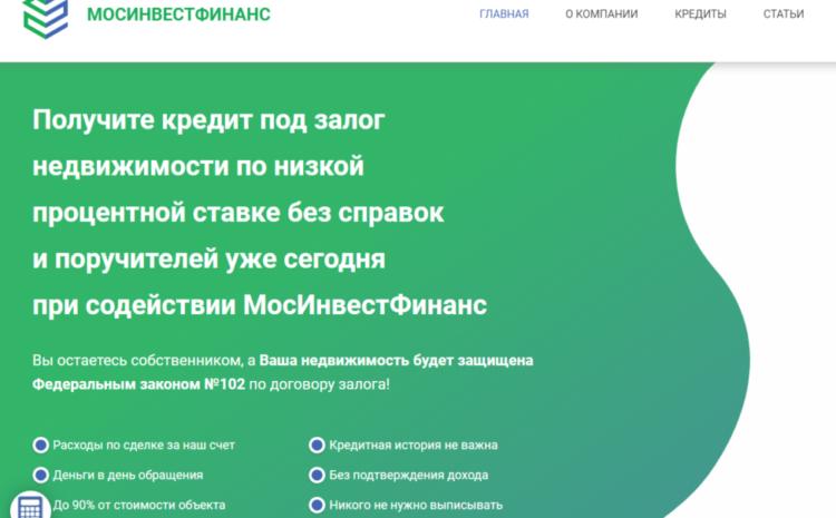 МОСИНВЕСТФИНАНС, mosinvestfinans.ru