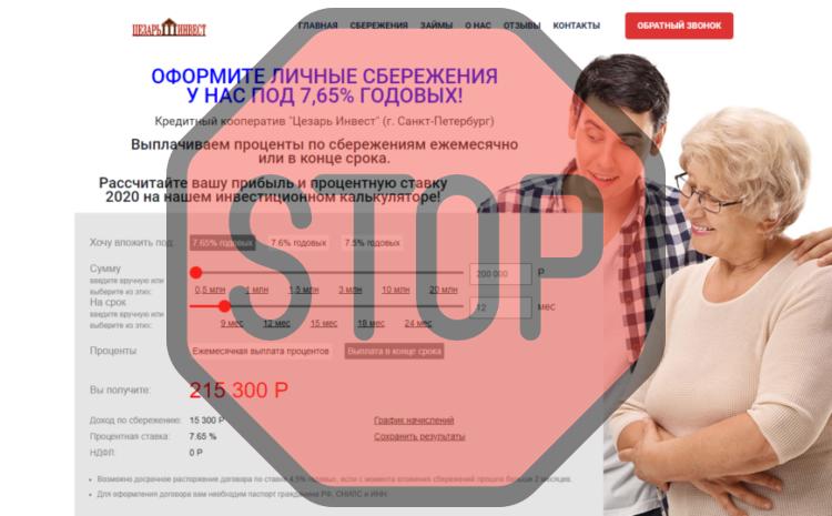 КПК Цезарь Инвест, caesarinvest.ru