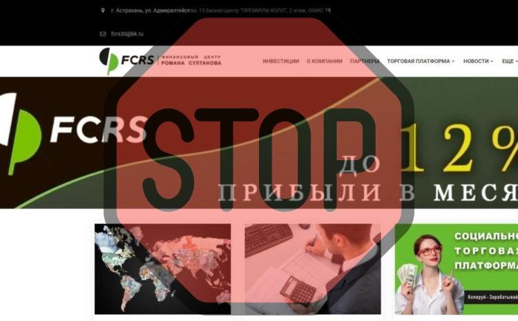 Финансовый центр Романа Султанова, fcrs.su