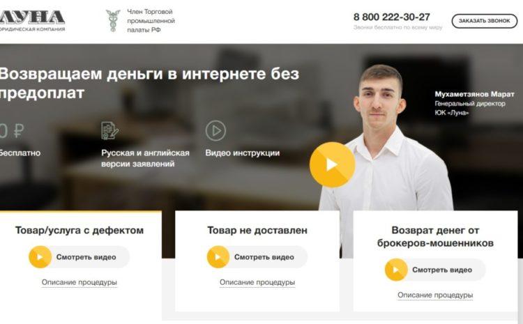 ЮК Луна, service.charge-back.ru