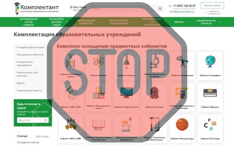 Инвестиции в ООО АСК-Трейд Комплектант, fgoskomplekt.ru