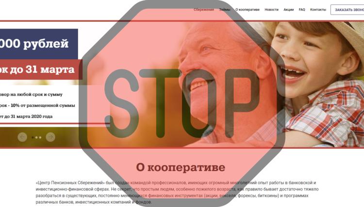 КПК Центр Пенсионных Сбережений, kpkcps.ru