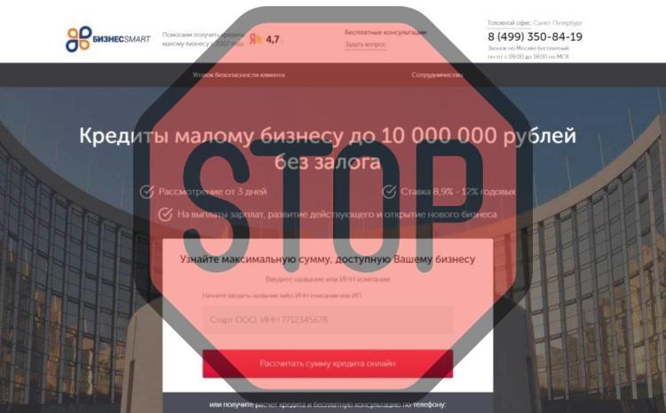 Кредитный брокер Бизнессмарт, finanskredit.ru