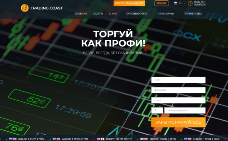 Trading Coast, trading-coast.com