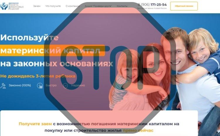 КПК Планета финансовых решений, financial-planet.ru