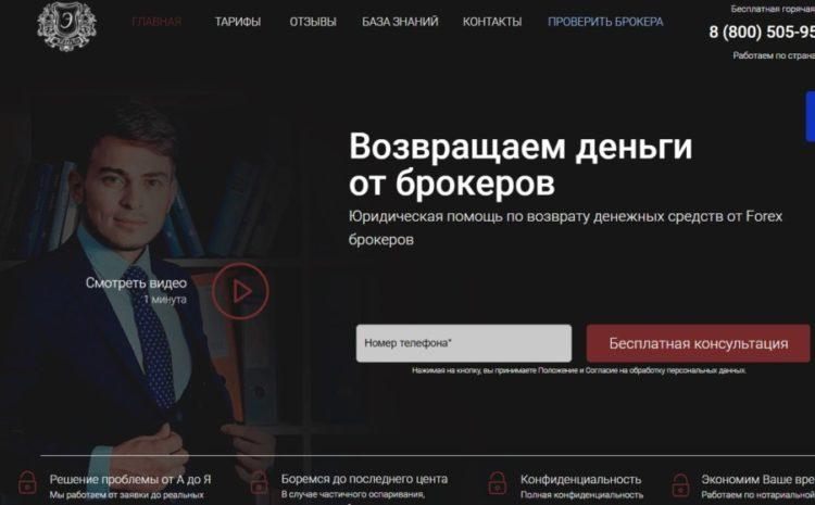 ЮК Эгида, charge-backer.ru