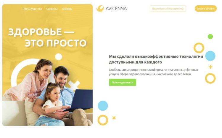 Avicenna group. Здоровье — это просто?