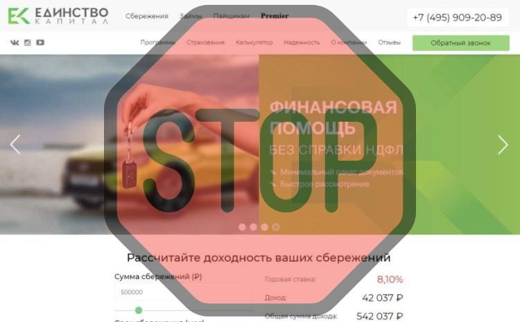 КПК Единство капитал, unitycapital.ru