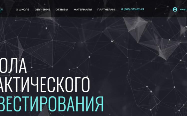 Школа практического инвестирования, investorpractic.ru