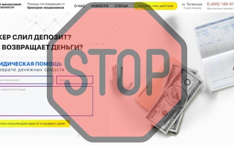 Центр Финансовой Безопасности, chargeback24online.ru