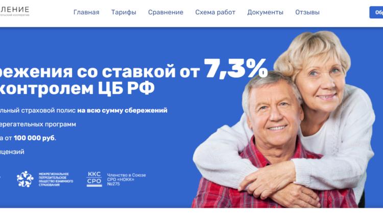 КПК Обновление, kpkobnovlenie.com