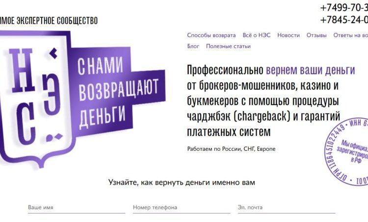 НЭС, allchargebacks.ru — возвращают ли деньги от брокеров или нет?
