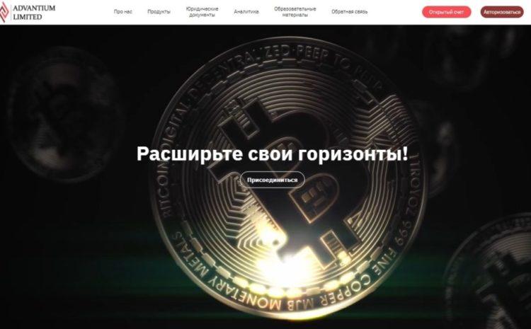Торговая платформа Advantium Limited, advantiumlimited.com