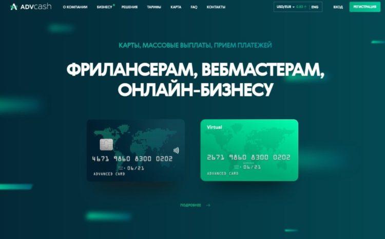 Платежная платформа ADVcash, advcash.com