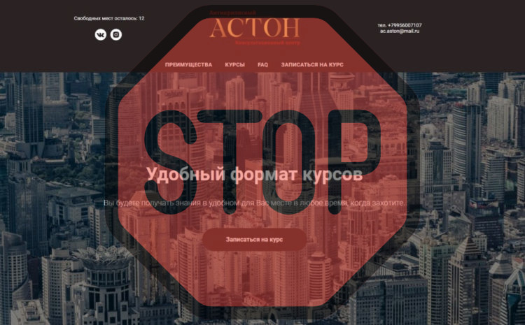 Антикризисный консультационный центр Астон, ac-aston.ru