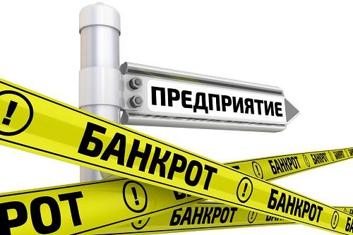 Банкротство предприятий: процедура по новому Кодексу
