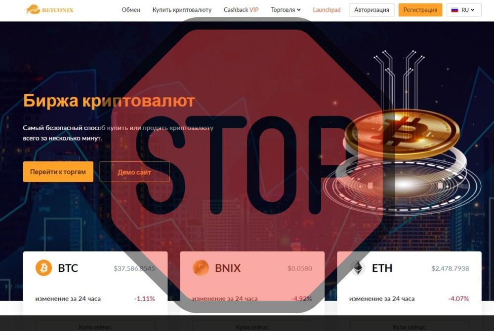 Криптовалютная биржа Betconix, betconix.com