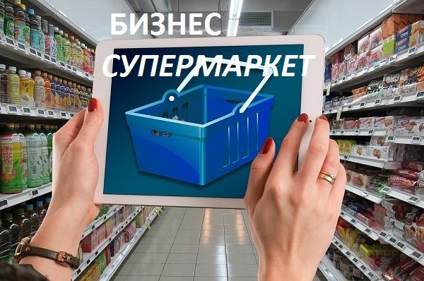 Как открыть супермаркет — организация, расчеты, правила