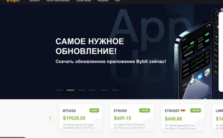 Bybit, www.bybit.com