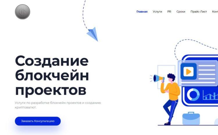 Создание блокчейн проектов Crypto Consulting, cryptoconsulting.ru