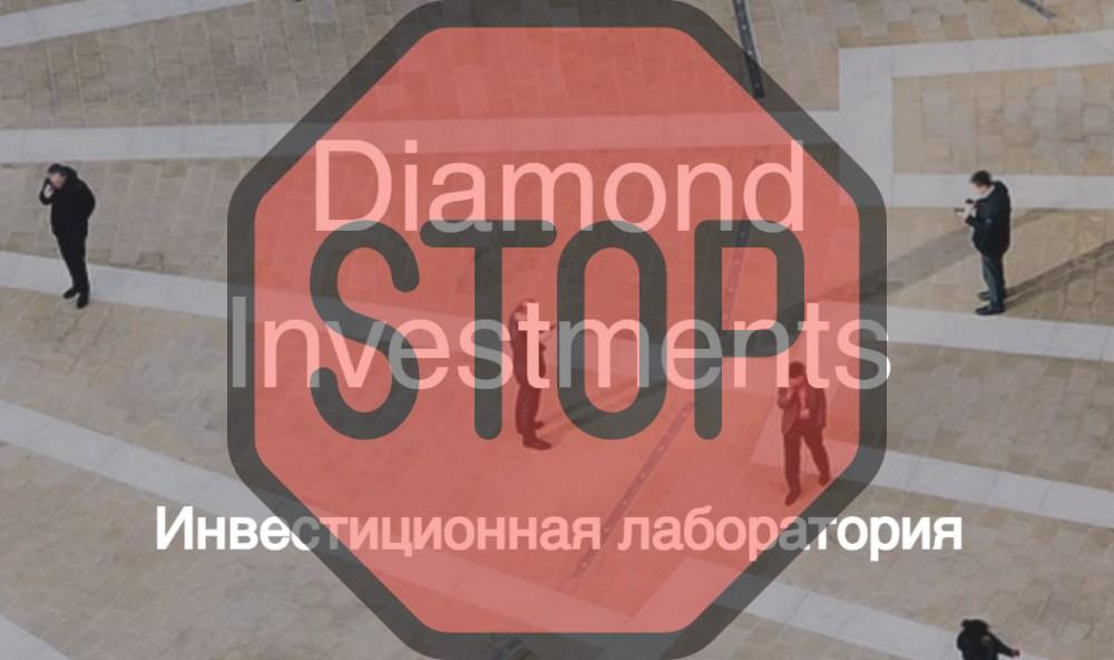 Инвестиционная лаборатория Diamond investments, www.diamond-investments.ru
