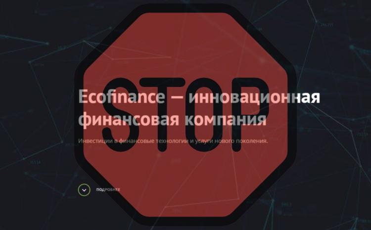 Инвестиции в EcoFinance, ecofinance.ru