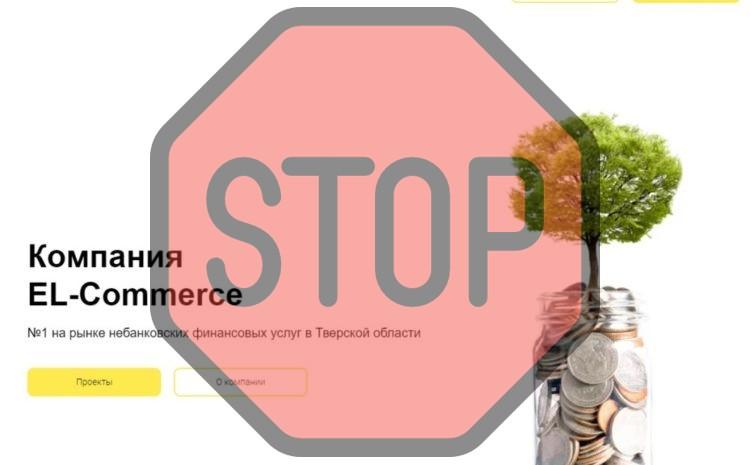 EL-Commerce, el-commerce.com