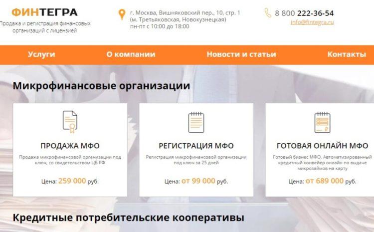 Финтегра, fintegra.ru