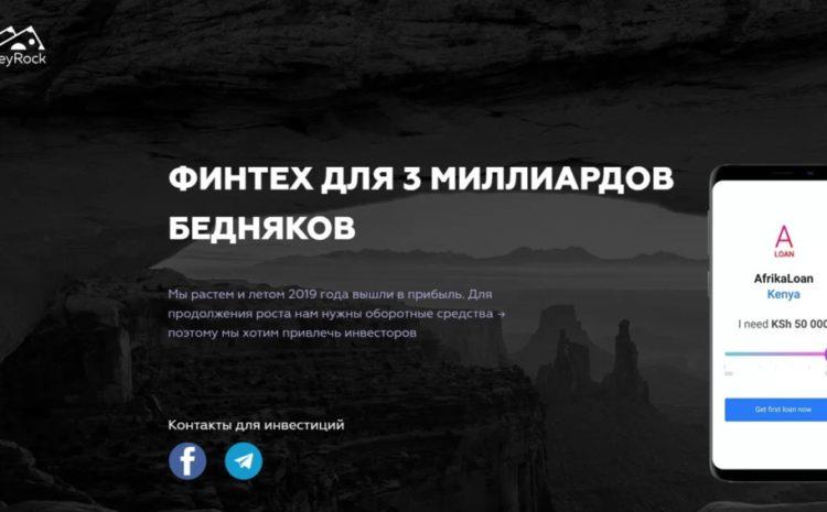 ФинТех Moneyrock, money-rock.com