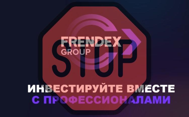 Инвестиционный клуб Frendex, frendexinfo.com