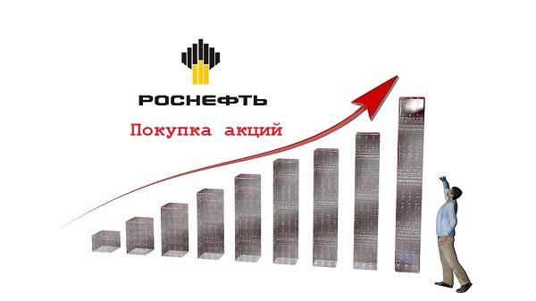 Изображение - Где купить акции роснефти физическому лицу цена gde-i-kak-kupit-akcii-rosnefti