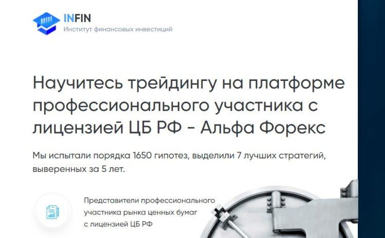 Обучение трейдингу с Институтом финансовых инвестиций, infin-invest.ru