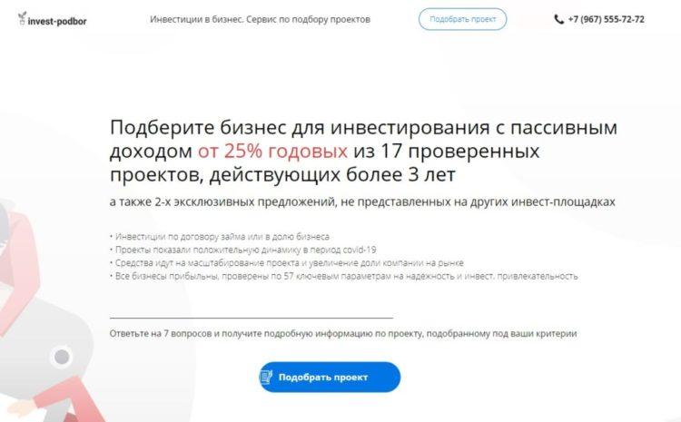 Сервис по подбору инвестиций Invest podbor, инвест-подбор.рф