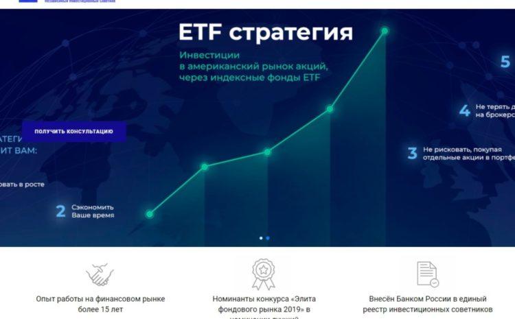 Можно ли доверять инвестиционному советнику Инвестлэнд? investland.ru