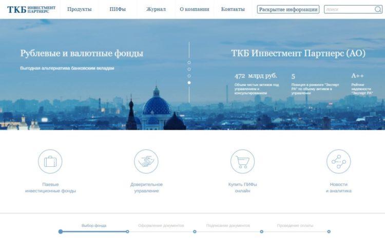 ТКБ Инвестмент партнерс, tkbip.ru