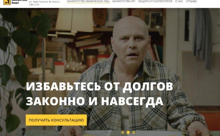 Банкротное бюро №1, bankrotnoebyuro1.ru