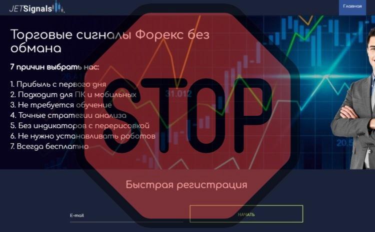 Jet Signals и их «Бесплатные сигналы», ekonomisti.ru