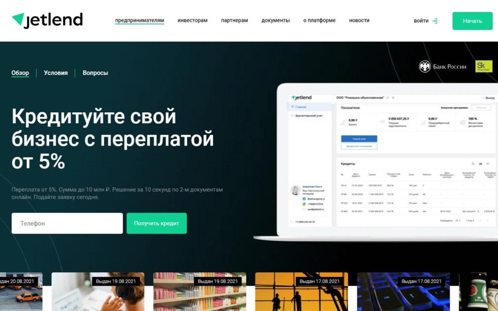 Инвестиционная платформа JetLend, jetlend.ru
